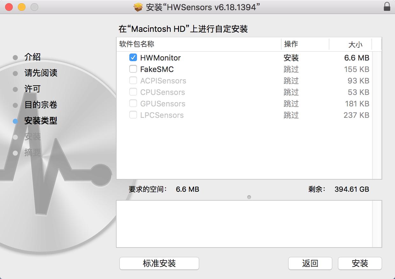HWSensors EFI v6.18.1394   黑苹果系统硬件监控插件