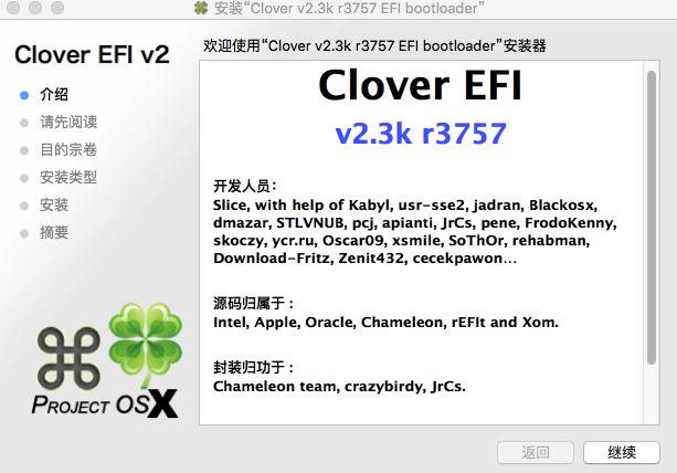 Clover v2.3k r3757 四叶草EFI文件、Pkg安装包、Win版三版齐发
