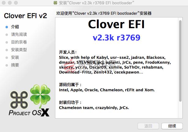 Clover v2.3k r3769 四叶草EFI文件、Pkg安装包、Win版三版齐发