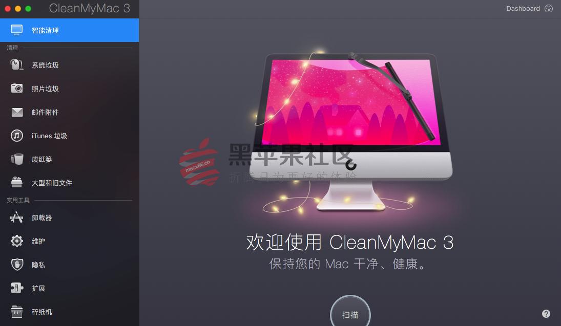 CleanMyMac For Mac v3.7.1 破解版 必备系统优化软件