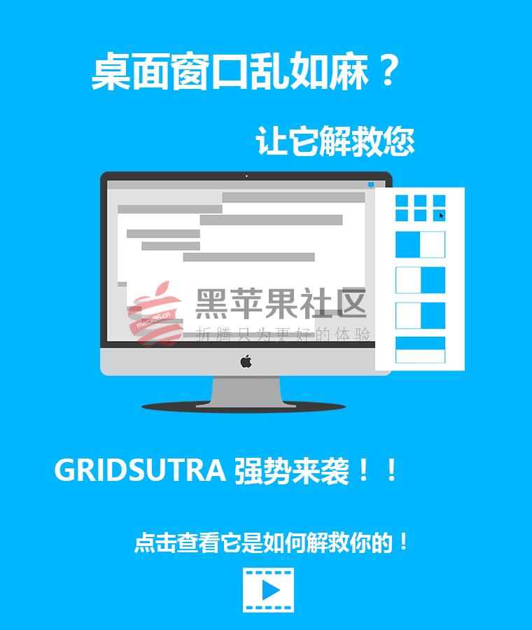 Gridsutra For Mac v1.1 多窗口管理工具