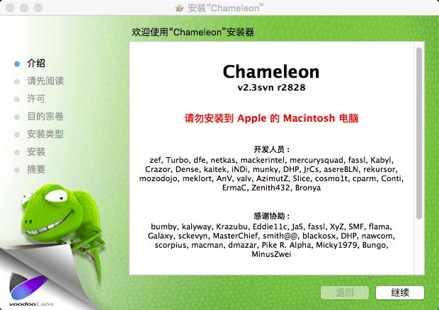 Chameleon-2.3svn-r2828 变色龙Mac版本+Win版本wowpc.iso