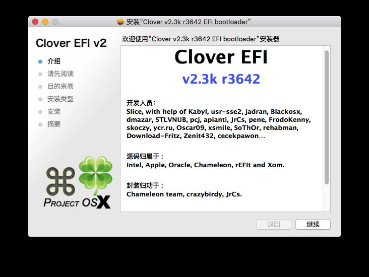 Clover v2.3k r3642 四叶草EFI文件、Pkg安装包、Win版三版合一