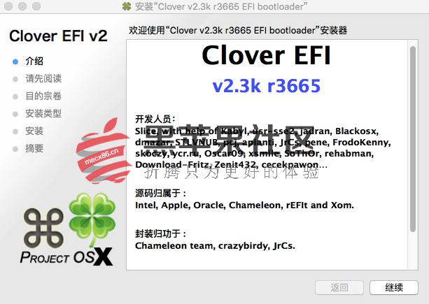Clover v2.3k r3665 四叶草EFI文件、Pkg安装包、Win版三版合一
