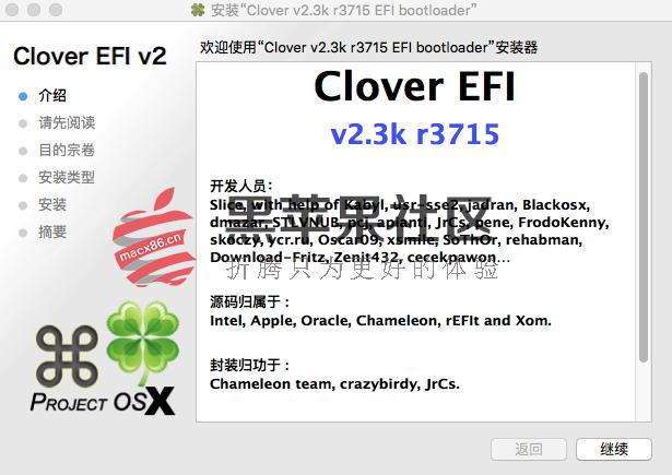 Clover v2.3k r3715 四叶草EFI文件、Pkg安装包、Win版三版齐发