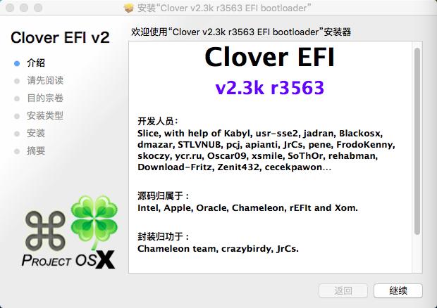 Clover v2.3k r3563 四叶草EFI文件、Pkg安装包、Win版三版合一