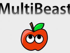 MultiBeast 7.5 0| 黑苹果万能驱动包