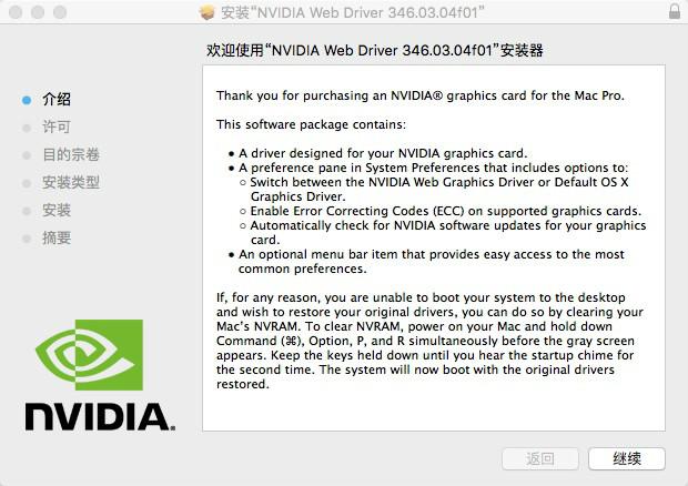 Nvidia Web Driver 346.03.04f01 | 支持最新10.11.2正式版