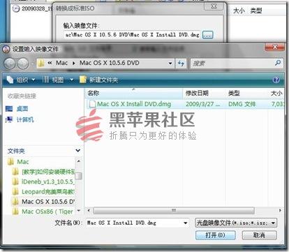 利用UltraISO 将黑苹果DMG镜像转换为iSO文件