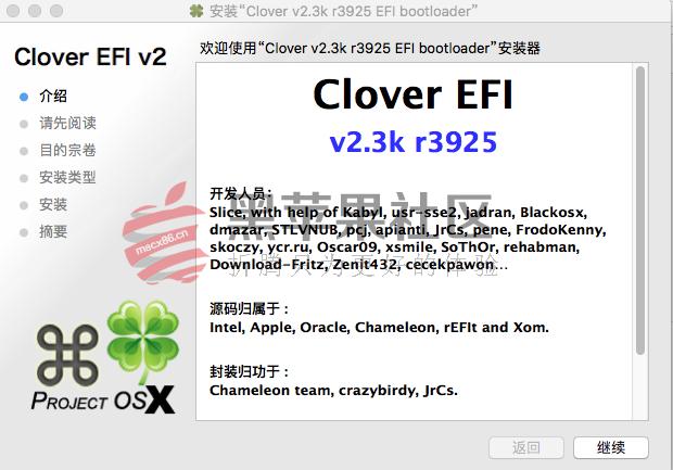 Clover v2.3k r3925 四叶草EFI文件、Pkg安装包、Win版三版齐发