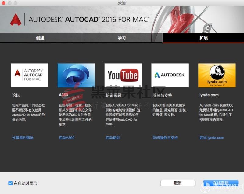 AutoCAD 2017.2 For Mac 功能强大3D设计软件 支持中文