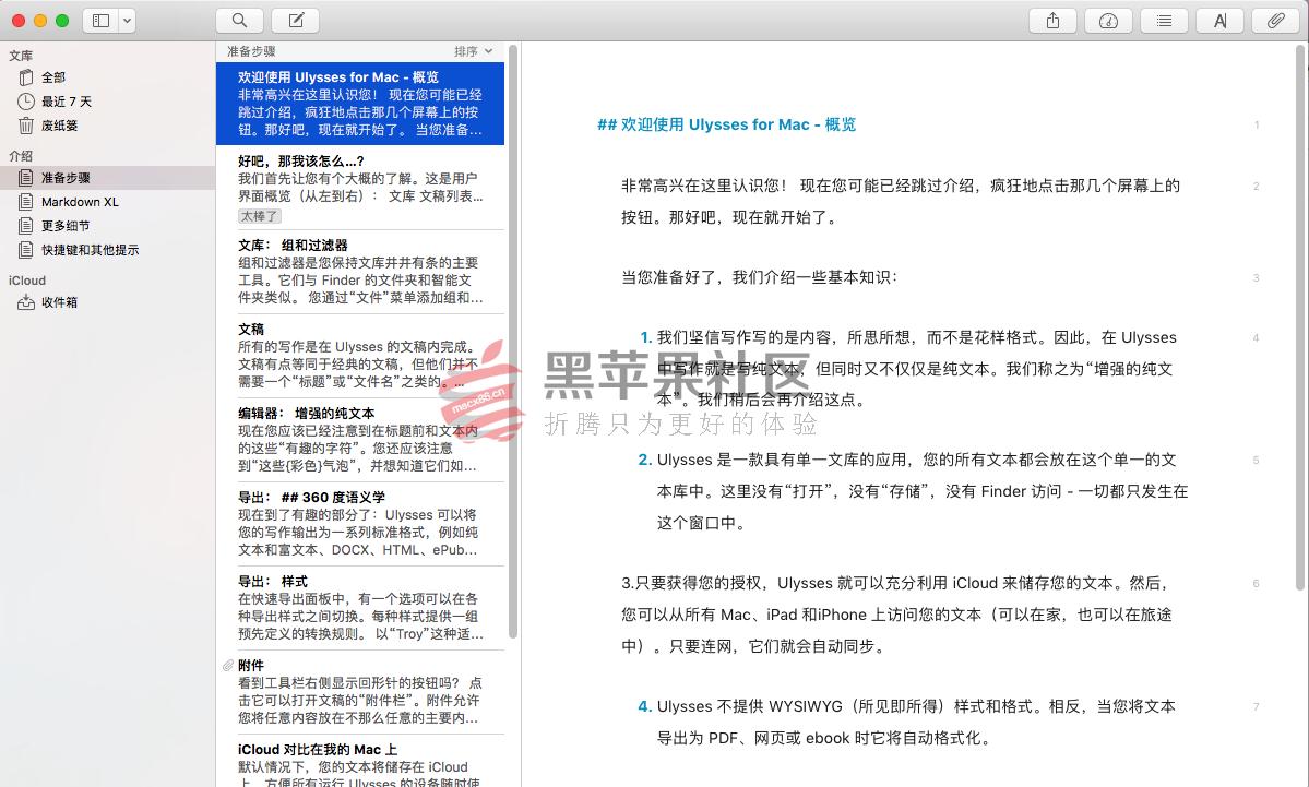 Ulysses For Mac v2.7 专注于写作的软件 Apple 年度设计奖