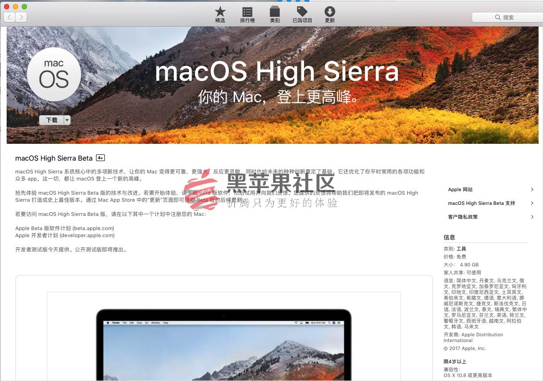 macOS High Sierra 10.13 DP6 预览版 自带Clover v2.4k 4179 黑苹果原版镜像
