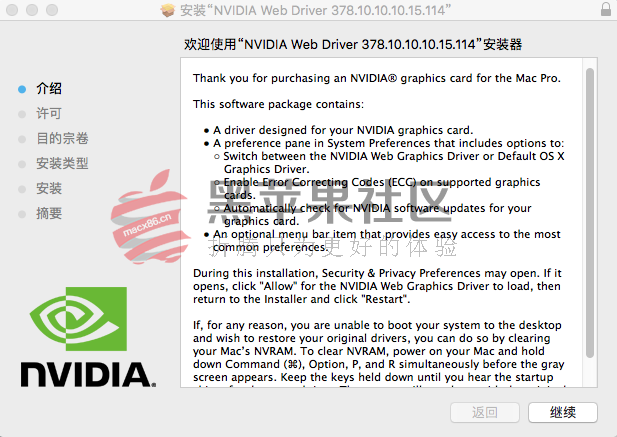 WebDriver-378.10.10.10.15.114 黑苹果显卡驱动支持10.13 (17A365)