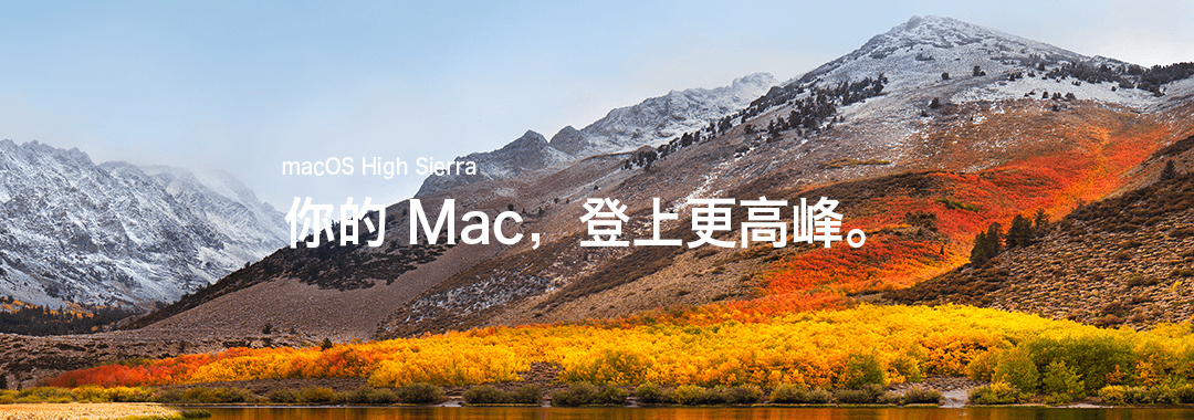 macOS High Sierra 10.13.5 (17F77) 正式版 最新自带Clover v2.4k r4512黑苹果原版镜像