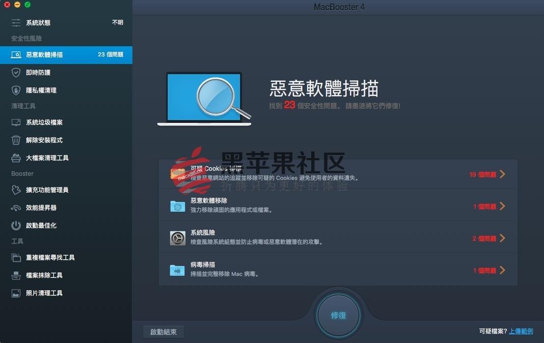 MacBooster For Mac v8.0.5 专业的系统清理工具
