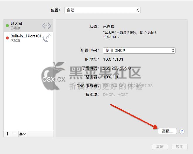 黑苹果登入iCloud提示:你此时不可登录 请再次尝试登录