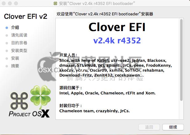 Clover v2.4k r4352 最新黑苹果四叶草引导工具