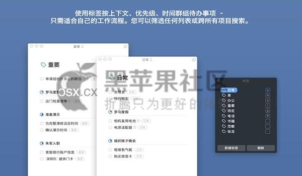 Things For Mac v3.13.8 专业的GTD效率软件
