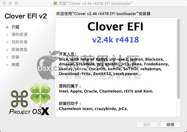 Clover v2.4k r4418 最新黑苹果四叶草启动引导工具两版齐发