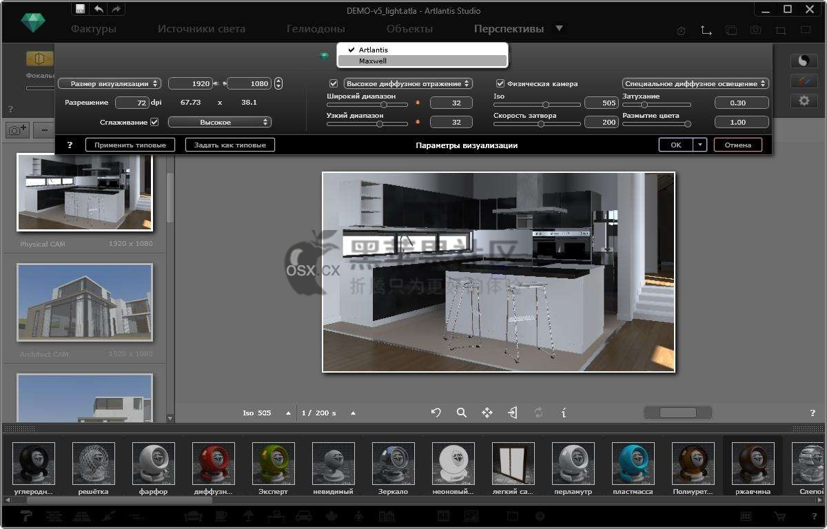 Artlantis Studio For Mac v7.0.2 专业的3D建筑设计渲染软件