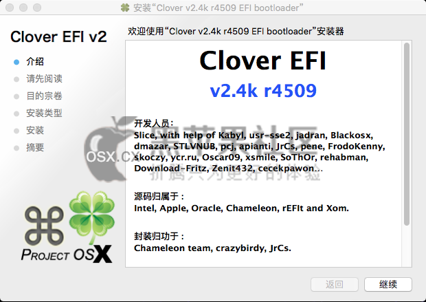 Clover v2.4k r4606 最新黑苹果四叶草启动引导 两版齐发
