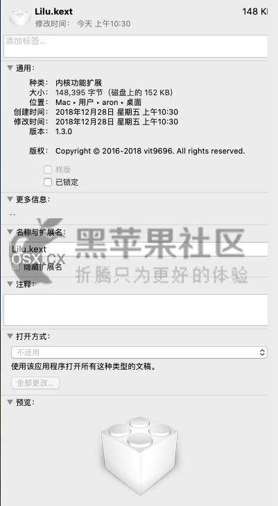 lilu.kext v1.3.7 黑苹果必备驱动扩展补丁