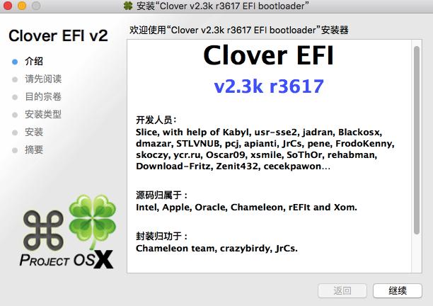 Clover v2.3k r3617  四叶草EFI文件、Pkg安装包、Win版三版合一